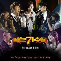 06 하얀 나비 (김정호) - 조관우.mp3