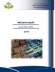 شرح كتاب plc باللغة العربية .pdf