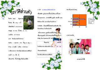 แผนพับประวัติส่วนตัวส้ม.pdf