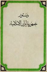 دستور جمهورية إيران الإسلامية.pdf