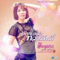 2) จินตหรา พูนลาภ อาร์ สยาม - ฟ้าฮ้องบึ้ม.mp3