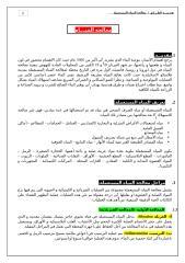 المحور 1 معالجة المياه امستعملة..docx