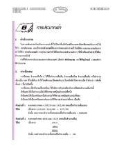 เนื้อหาคณิตศาสตร์ม.1เทอม2 เรื่อง การประมาณค่า.doc