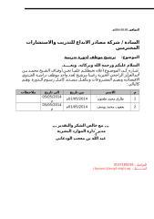 خطاب ترشيح موظف لدورة تدريبية طارق طعنون.doc