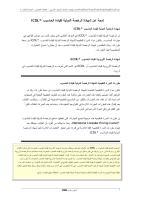 (2) دورة.pdf