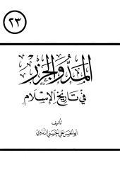 أبو الحسن الندوي - المد والجزر.pdf