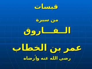 قبسات من سيرة أبو بكر رضي الله عنه.pps
