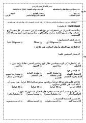 العلوم الصف الرابع.doc