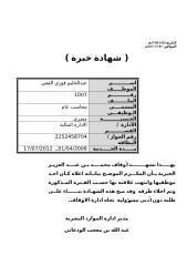 شهادة خبرة عبدالحليم فوزي الفقي.doc