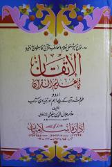 Altiqaan-2.pdf