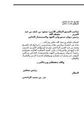خطاب برقية للامير سعود بن نايف.doc