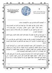 ذكصولوجية السيدة العذراء باكر.pdf