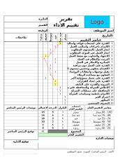 نموذج تقرير تقييم الأداء.xls