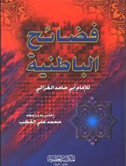 ابى حامد الغزالى - فضائح الباطنية.pdf