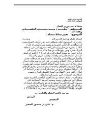 خطاب لنائب وزير العمل الحقباني 2.doc