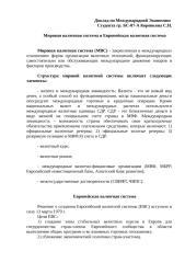 Доклад МЭ 5.doc