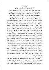 DAR-PEYE-AKAVAN-E-DIV-PART2.pdf