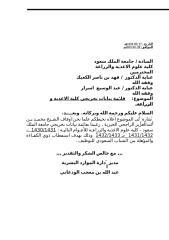 خطاب طلب قائمة ببيانات خريجي جامعة الملك سعود كلية علوم الاغذية والزراعة.doc