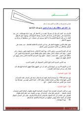 التــــــــــــأمين.pdf