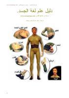 كتاب لغة الجسد.pdf