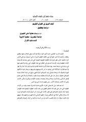 آيات البرق في القرآن الكريم - دراسة وتحليل.pdf