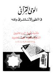 alwhe-alqrane-fe-almnzwr-mad-ar_PTIFFمكتبةالشيخ عطية عبد الحميد.pdf