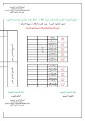 جدول المناوبة.docx
