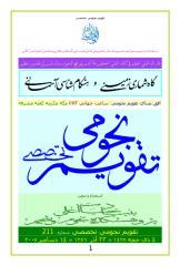 4 Zihajjeh 1428.pdf