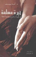حيرة مسلمة - ألفة يوسف.pdf