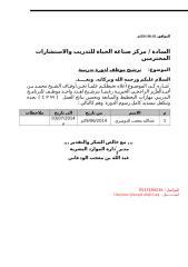 خطاب ترشيح موظف لدورة تدريبية عبدالله الودعاني.doc