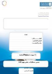 نموذج السنة التحضيرية مفرغ محمود تحضيرية.doc
