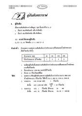 เนื้อหาคณิตศาสตร์ม.1เทอม2 เรื่อง คู่อันดับและกราฟ.doc