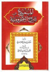الممتع في شرح الآجرومية - مالك بن سالم بن مطر المهذري.pdf