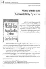 Media Ethics and Accountibilty Systems.pdf