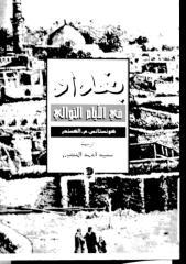 بغداد .. في الأيام الخوالي.pdf