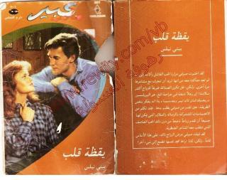 501-يقظه قلب.pdf