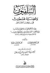 السلفيون وقضية فلسطين.pdf