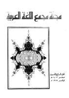 مجلة مجمع اللغة العربية - الجزء الثامن والأربعون