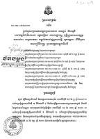 ច្បាប់អស្សាមិករណ៍.pdf