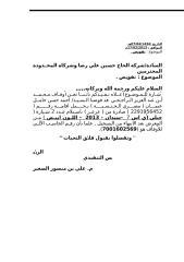 فتويض احمد حسن كمال عثمان لاستلام سيارة جيلي اي اس سيدان 2013 ابيض.doc