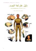 كتاب دليل علم لغة الجسد.pdf