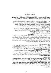 عقد العمل محمد طلعت.doc